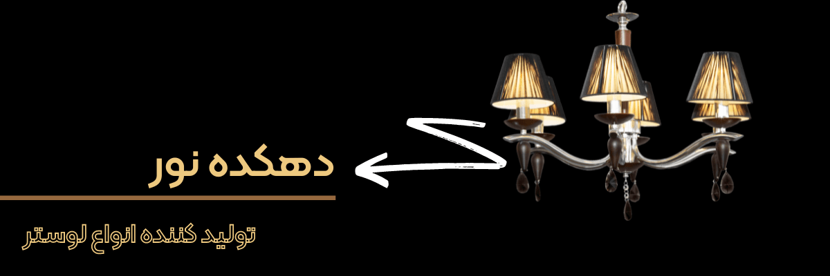 دهکده نور تولید کننده انواع لوستر