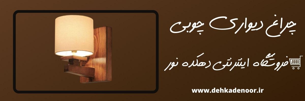 چراغ دیواری چوبی
